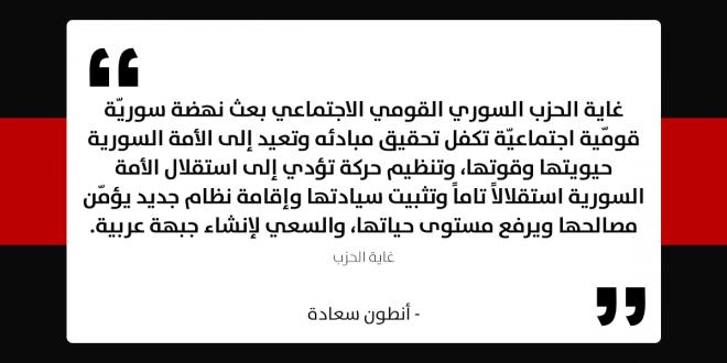 غاية الحزب السوري القومي الاجتماعي