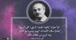 ذكرى وفاة الأديب السوري جبران خليل جبران