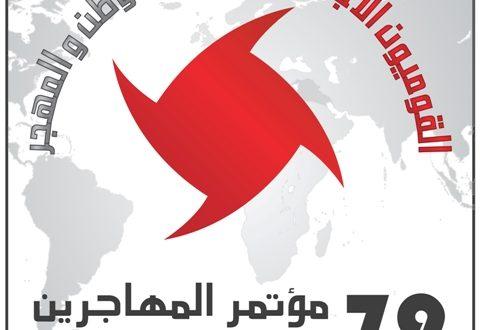 القوميون الاجتماعيون في الوطن والمهجر 2011