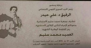 دعوة الشهيد محمد سليم