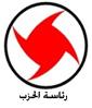 كلمة حضرة الرئيس في الذكرى الثلاثين لاغتيال الرفيق محمد سليم