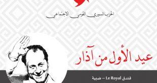 بيان رئاسة الحزب بمناسبة الأول من آذار