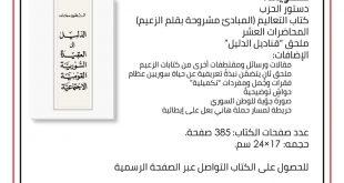 """صدور الطبعة الثالثة من كتاب """"الدليل إلى العقيدة السورية القومية الاجتماعية"""""""