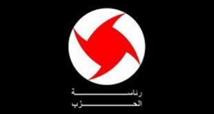 بيان رئاسة الحزب آذار  2021
