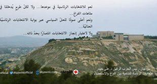 انتخابات الرئاسة الشامية بين الفراغ والاستعصاء
